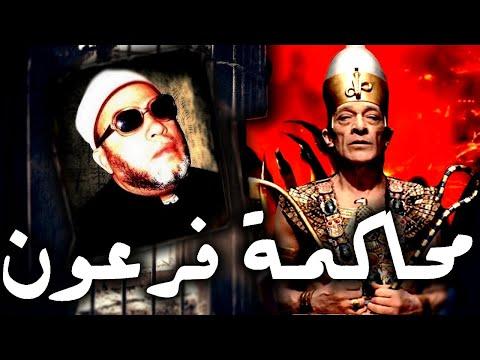 خطب الشيخ كشك النادرة – محاكمة فرعون