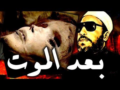 ما بعد الموت – 14 دقيقة تهز القلوب مع الشيخ كشك