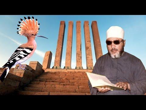 روائع خطب الشيخ كشك – تقرير هدهد سليمان ومملكة سبأ