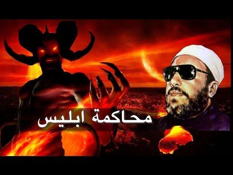 اروع واقوى خطب الشيخ كشك – محاكمة ابليس