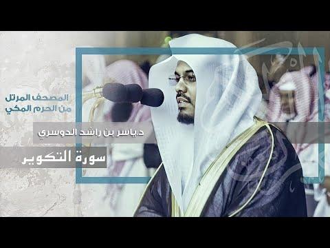 سورة التكوير .. بالنهاوند الرائع يترنّم الشيخ د.ياسر الدوسري