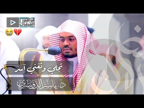 د.ياسر الدوسري يحبر الآيات بأساليب حيرت الجميع في ليلة جمعت الإتقان والتغني | 24 رمضان 1441هـ