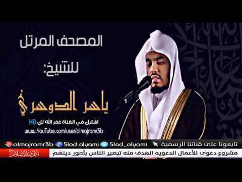 سورة الزمر – الشيخ ياسر الدوسري – بجودة عالية HD