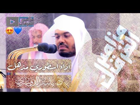 أي عقل سيدرك هذا الابداع و الجمال ~ د.ياسر الدوسري قارئ مذهل تألق بتلاوته لسورتي السجدة والانسان