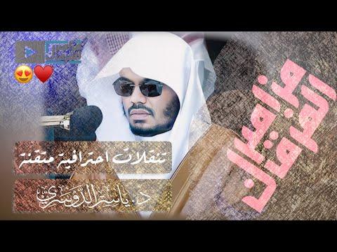 قصة مريم .. أداء وتنقلات خيالية تبكي القلوب لغريد الحرم د.ياسر الدوسري