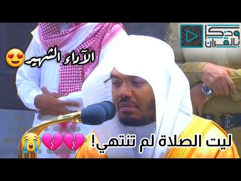 [ هذه جهنم ] البكاء ثم البكاء يعم المصلين لتلاوة الشيخ ياسر الدوسري المؤثرة