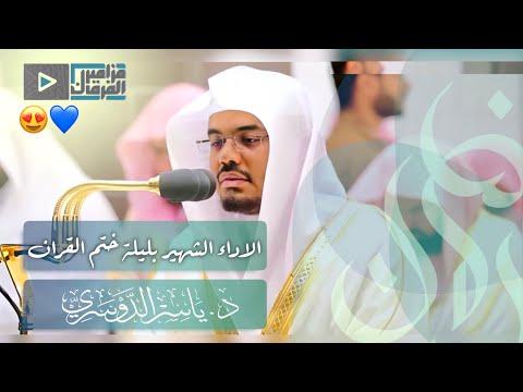 في ليلة ختم القرآن بالحرم المكي ~ يتألق الآسر د.ياسر الدوسري بالأداء الشهير | 29 رمضان 1441هـ