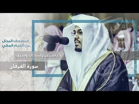 """""""سورة الفرقان"""" من أجمل و أروع ما رتله الشيخ د.ياسر الدوسري من الحرم المكي"""