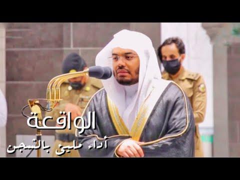 فجرية فريدة بأداء كردي مليئ بالشجن يحبر الشيخ د. ياسر الدوسري سورة الواقعة