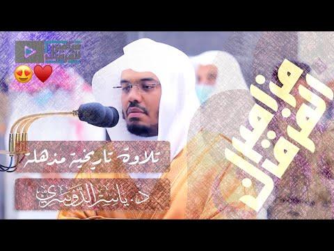 """""""هذا ما وعد الرحمن"""" رتّل فتألق فأبدع الشيخ د.ياسر الدوسري يسطر اروع التلاوات من مهبط الوحي"""