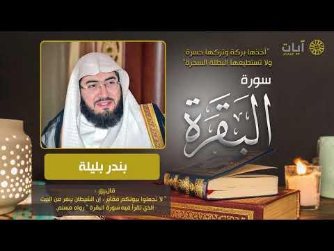 سورة البقرة – بندر بليلة – Surah Al-Baqarah