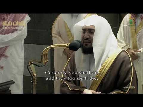 بإبداع منقطع النظير الشيخ بندر بليلة يقرأ سورة الزمر و يحبر أجمل تحبير في آخر ليلة من رمضان 1441 هـ