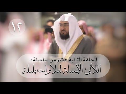 سلسلة اللآلئ الأصيلة لتلاوات الشيخ بندر بليلة لشهر محرم ١٤٤١ هـ (الحلقة الثانية عشر)