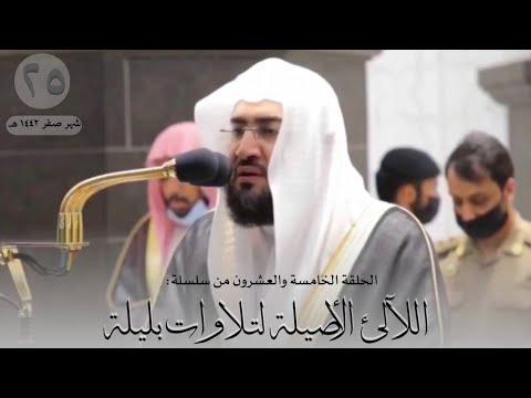 سلسلة اللآلئ الأصيلة لتلاوات الشيخ بندر بليلة لشهر صفر ١٤٤٢ هـ (الحلقة الخامسة والعشرون)