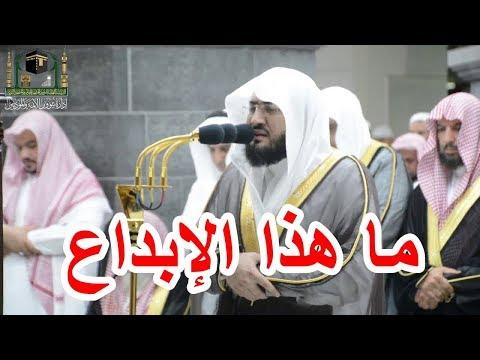 ونادى نوح ابنه ،،، من روائع ما رتل الشيخ بندر بليلة من سورة هود رمضان 1440