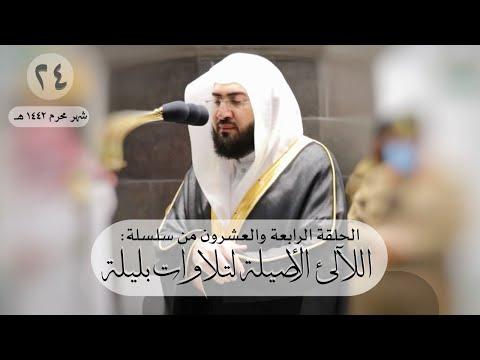 سلسلة اللآلئ الأصيلة لتلاوات الشيخ بندر بليلة لشهر محرم ١٤٤٢ هـ (الحلقة الرابعة و العشرون)