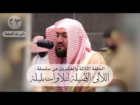 سلسلة اللآلئ الأصيلة لتلاوات الشيخ بندر بليلة لشهر ذو الحجة ١٤٤١ هـ (الحلقة الثالثة و العشرون)