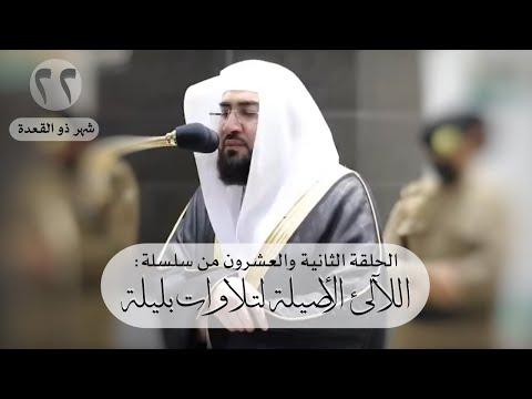 سلسلة اللآلئ الأصيلة لتلاوات الشيخ بندر بليلة لشهر ذو القعدة ١٤٤١ هـ (الحلقة الثانية و العشرون)