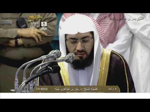 القرآن الكريم كاملا بصوت الشيخ بندر بليلة : sheikh bandar baleela Complete Quran 2
