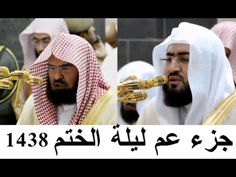 جزء عم ليلة الختم رائع جدا بندر بليلة عبد الرحمن السديس تراويح الحرم المكي رمضان 1438 قران كريم