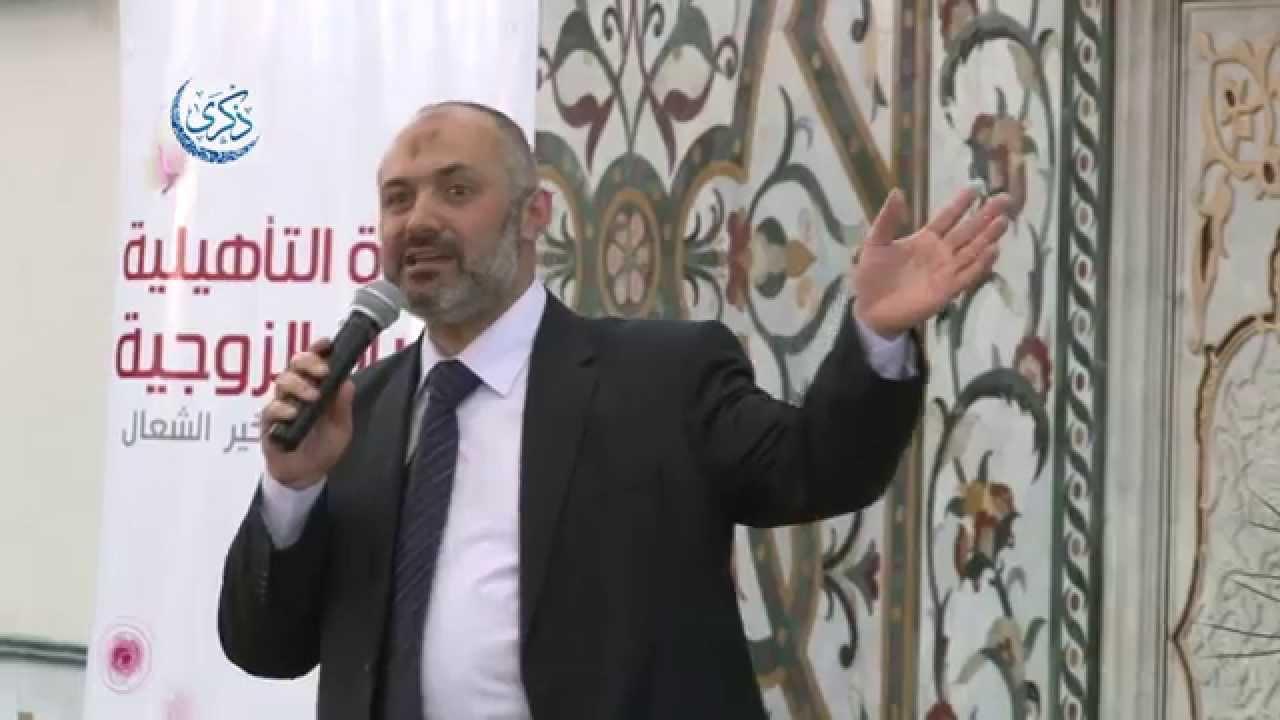 الدورة التأهيلية في الحياة الزوجية – د محمد خير الشعال