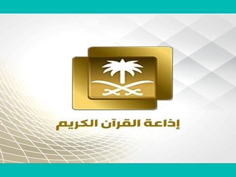 اذاعة القرآن الكريم – المملكة العربية السعودية