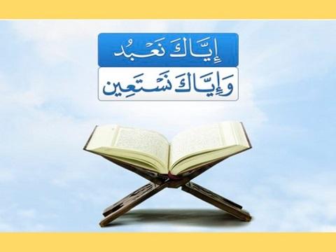 قناة اياك نعبد