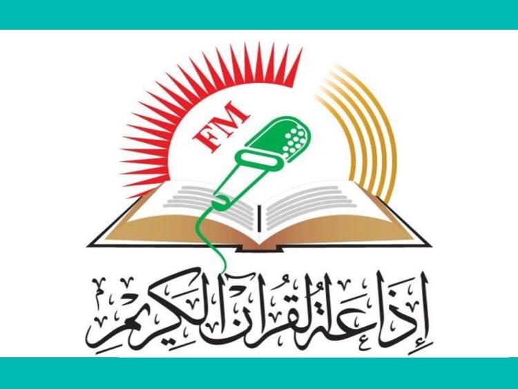 اذاعة القرآن الكريم من فلسطين