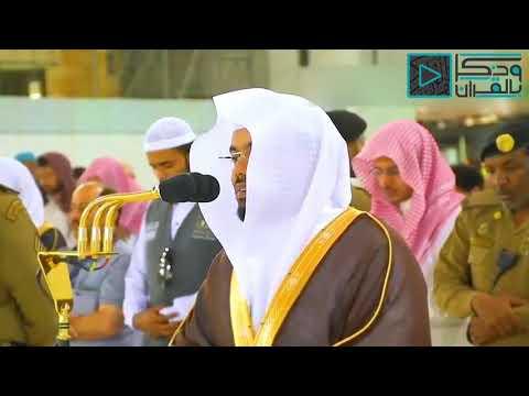 (وَبَشِّرِ الصّابِرينَ ) تلاوة مؤثرة جداً للشيخ د.ياسر الدوسري من محراب الحرم المكي