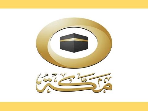 قناة مكة الفضائية