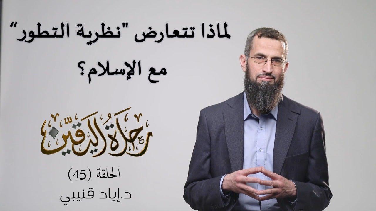 """رحلة اليقين ٤٥: لماذا تتعارض """"نظرية التطور"""" مع الإسلام ؟"""