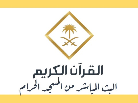 قناة القرآن الكريم من مكة المكرمة