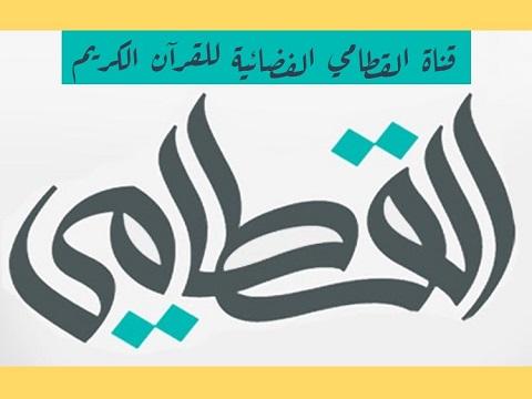 القناة الرسمية للشيخ ناصر القطامي
