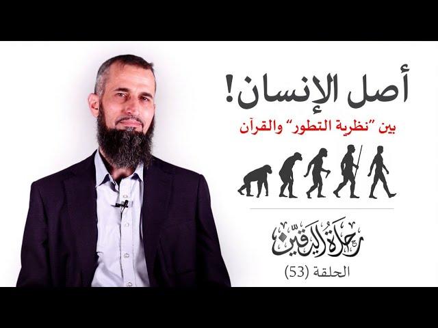 """رحلة اليقين ٥٤: أصل الإنسان بين """"نظرية التطور"""" والقرآن"""