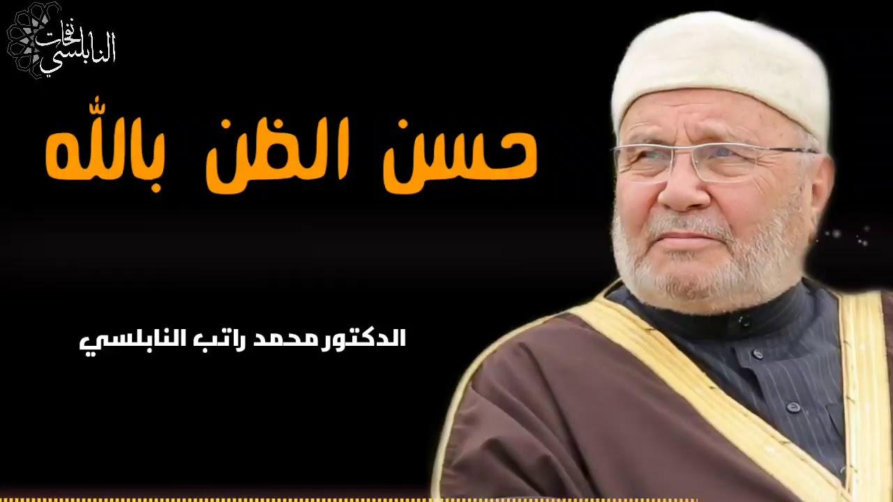 أحسن ظنك بالله.. من روائع الدكتور محمد راتب النابلسي