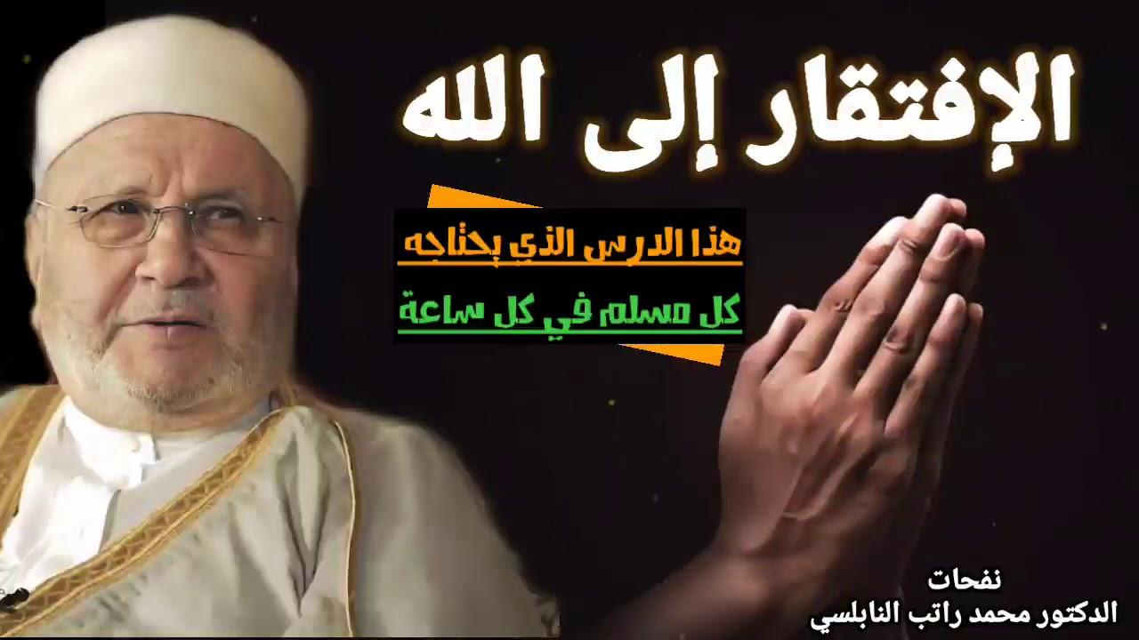 الإفتقار إلى الله….. هذا الدرس الذي يحتاجه كل مسلم في كل ساعة.. جديد مع الدكتور محمد راتب النابلسي