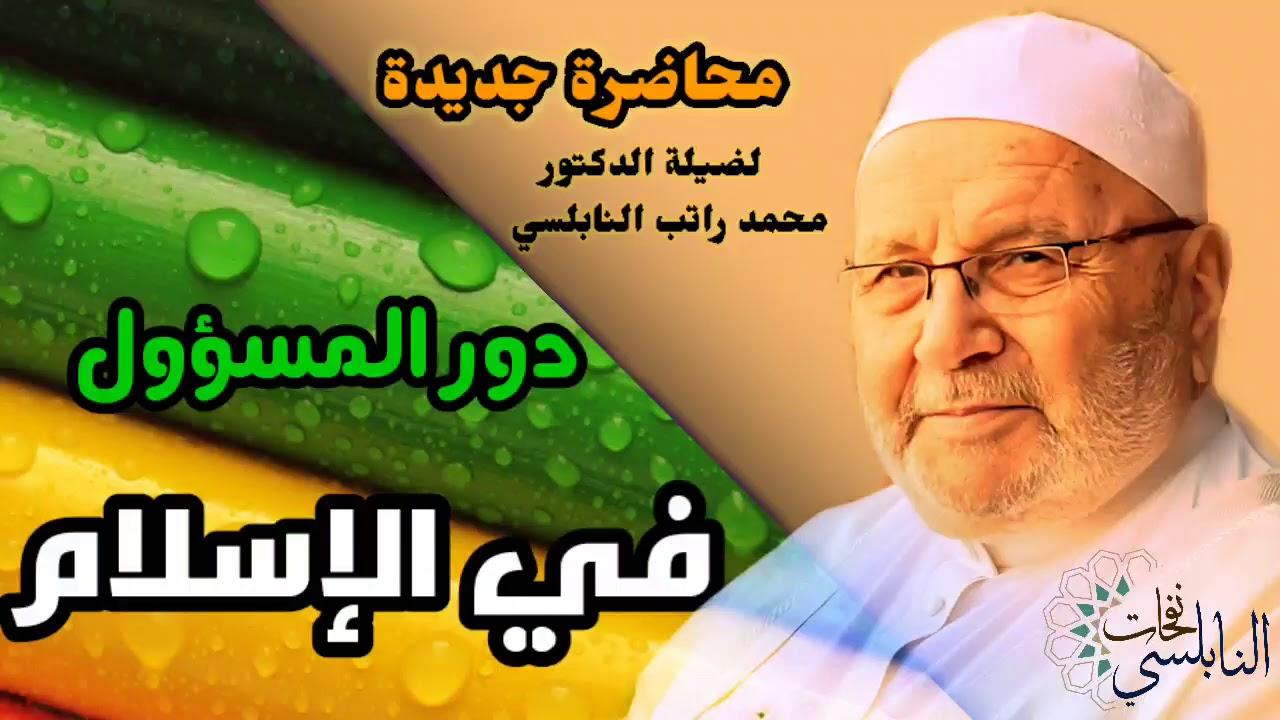 دور المسؤول في الإسلام…. لقاء جديد مع الدكتور محمد راتب النابلسي