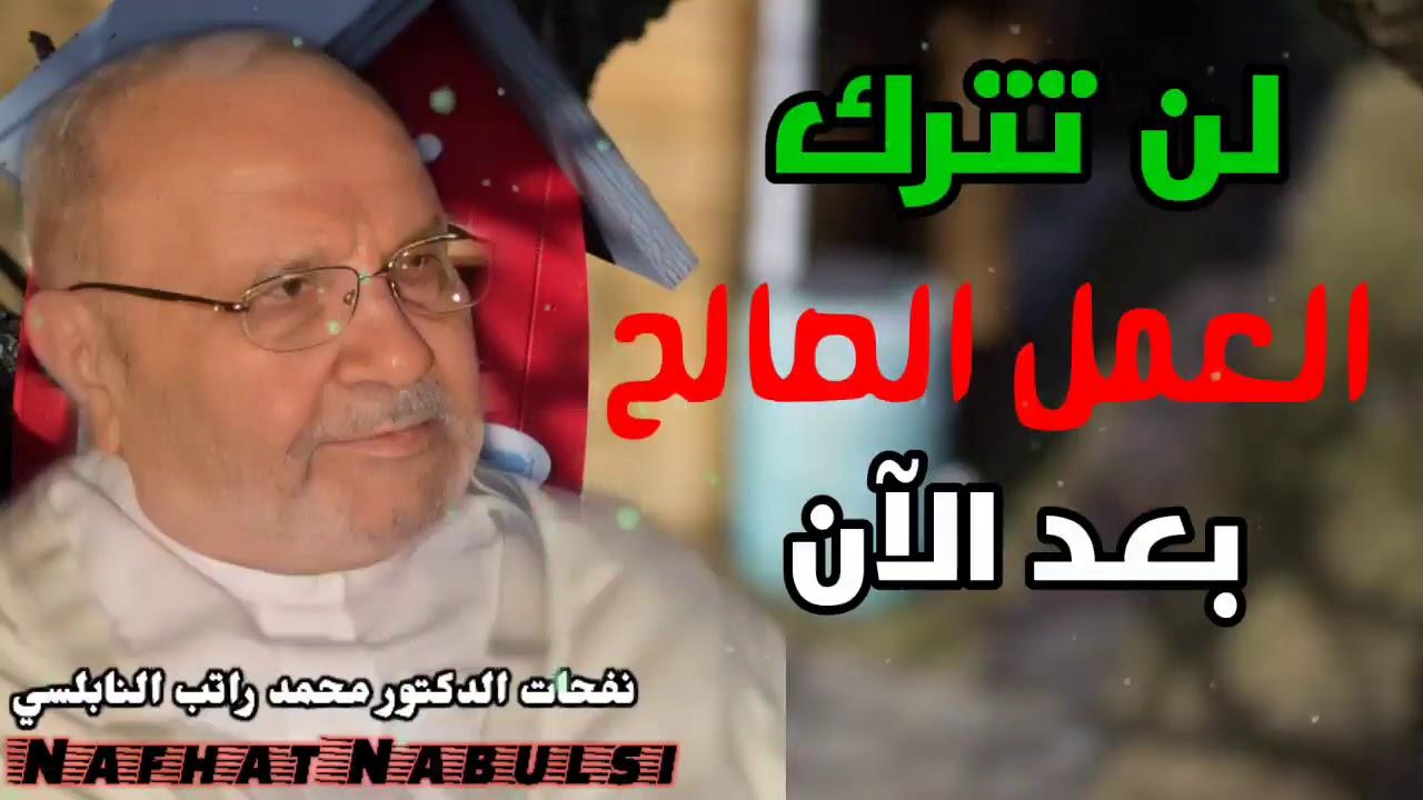لن تترك العمل الصالح بعد الآن ….. درس رائع للدكتور محمد راتب النابلسي