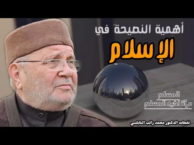 أهمية النصيحة في الإسلام….. درس هام لفضيلة الشيخ الدكتور محمد راتب النابلسي