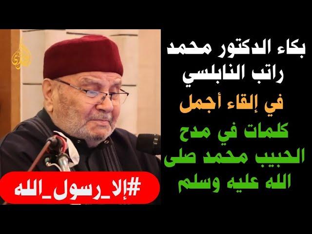 بكاء الدكتور محمد راتب النابلسي في إلقاء أجمل كلمات في مدح الحبيب محمد صلى الله عليه وسلم