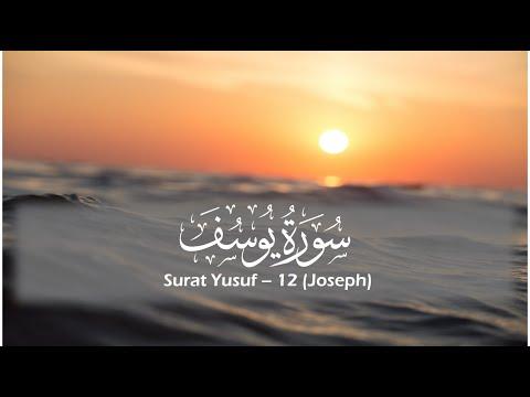 سورة يوسف – عبد الولي الأركاني Qura'n -12 [Surat Yusuf (Joseph)]