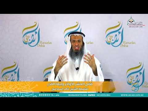 فضل العشر الأواخر وليلة القدر -خالد اسماعيل